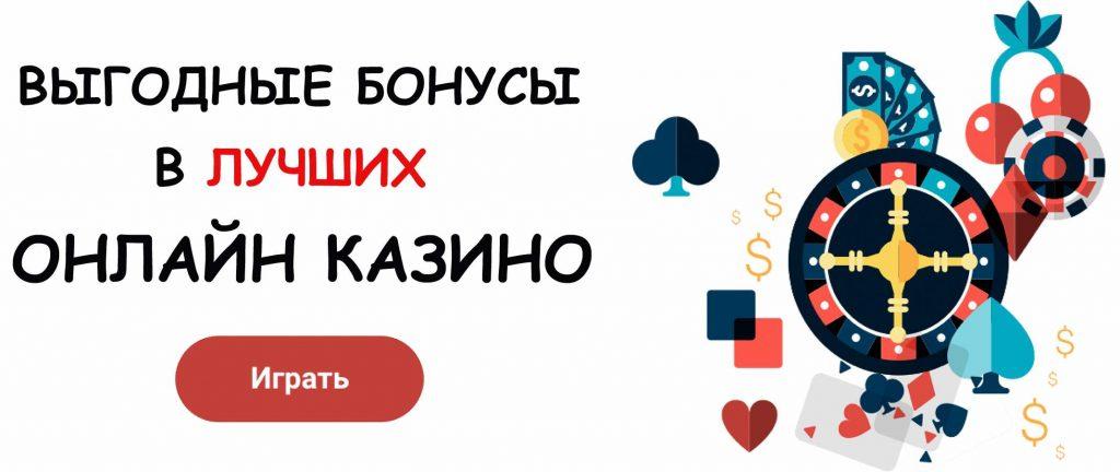 Бонусы онлайн казино
