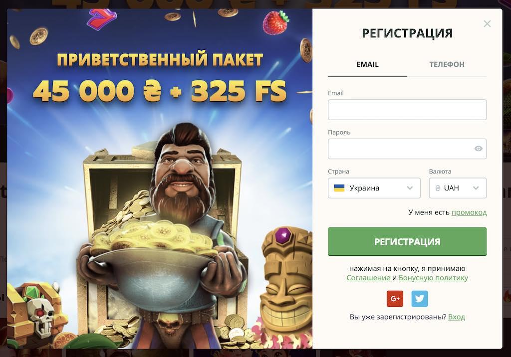 НетГейм казино регистрация