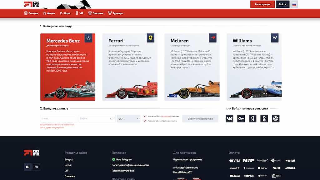 F1 казино регистрация